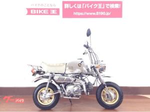 ホンダ/ゴリラ メッキ・Z50J