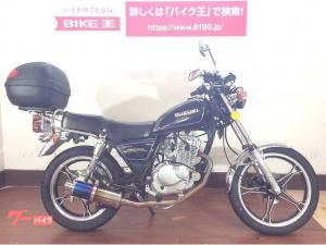 スズキ/GN125H 社外マフラー・リアボックス・グリップヒーター