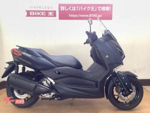 ヤマハ/X-MAX250 ワンオーナー・フルノーマル・ABS