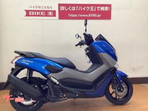 ヤマハ/NMAX155 ABS・ワンオーナー