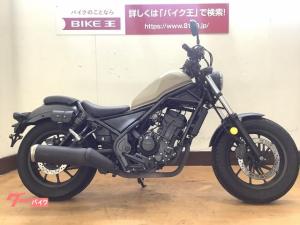 ホンダ/レブル250 ワンオーナー・フルノーマル・現行モデル