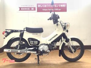 ホンダ/クロスカブ110 ワンオーナー・フルノーマル・現行モデル