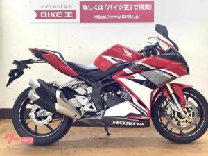 ホンダ/CBR250RR LEDライト・レバーカスタム・グリップエンド