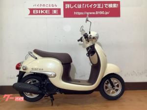 ホンダ/ジョルノ 現行モデル・低走行車両・アイドリングストップ装備