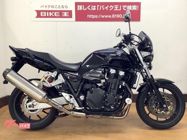 ホンダ CB1300Super Four ワンオーナー・フルノーマル・エンジンスライダー装備の画像(愛媛県