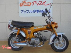 ホンダ/DAX70 初期型 グラブバー付