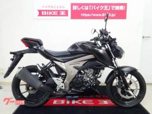 スズキ/GSX-S125 ノーマル ワンオーナー