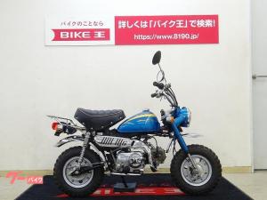 ホンダ/モンキー K0カラー キャブ車