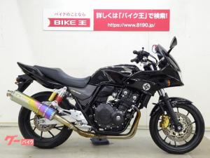ホンダ/CB400Super ボルドール MORIWAKIマフラー・スライダー等装備