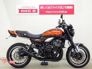 カワサキ/Z900RS 火の玉 ショート管カスタム