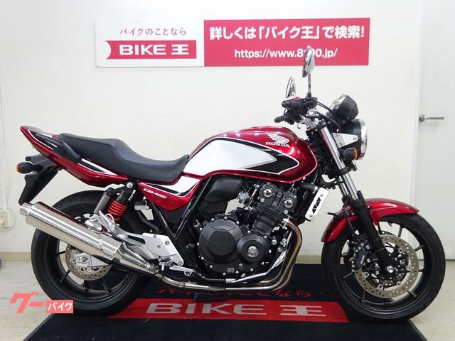 ホンダ CB400Super Four VTEC Revo 現行型・ワンオーナーの画像(栃木県