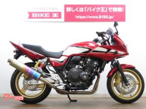 ホンダ/CB400Super ボルドール VTEC Revo モリワキフルエキ装備