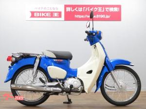 ホンダ/スーパーカブ110 現行型 フルノーマル車