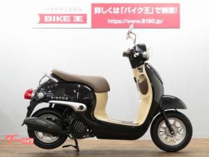 ホンダ/ジョルノ 現行型 アイドリングストップ搭載車