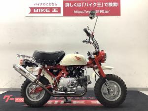 ホンダ/モンキー 2009年モデル・インジェクション