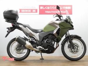 カワサキ/VERSYSーX 250 トップケース付き