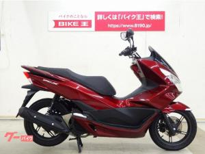 ホンダ/PCX JF56型