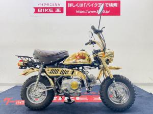 ホンダ/モンキー   1985年モデル 限定ゴールド