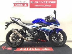 スズキ/GSX250R  ヨシムラサイレンサー装備