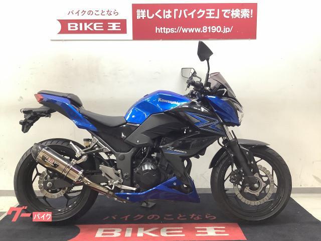 カワサキ Z250 2015年モデル ヨシムラサイレンサー装備の画像(栃木県