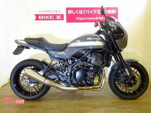 カワサキ/Z900RSカフェ バックステップ装備