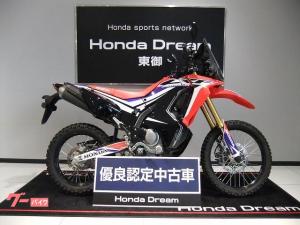 ホンダ/CRF250 ラリー