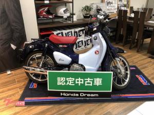 ホンダ/スーパーカブC125 認定中古車