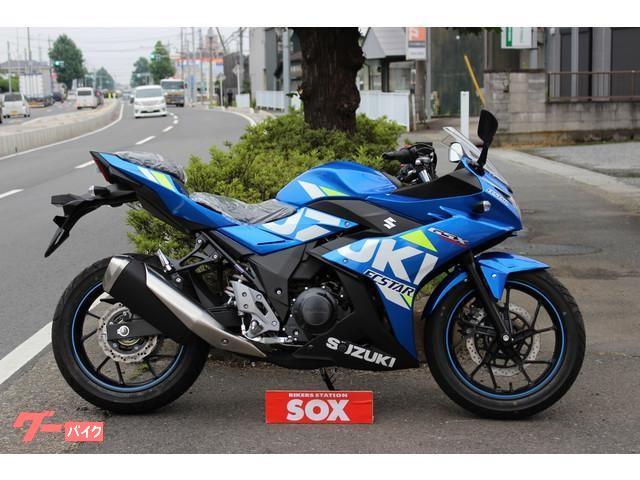 スズキ GSX250R Moto GPカラーの画像(埼玉県