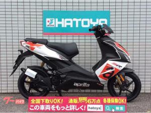 aprilia/SR50R Euro4モデル