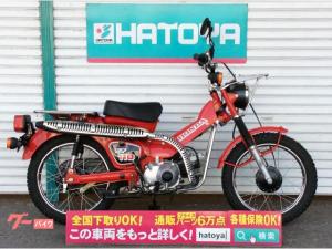 ホンダ/CT110 逆輸入モデル 副変速機付