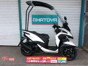 ヤマハ/トリシティ155 LEDモデル ABS  ルーフ仕様