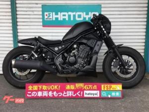 ホンダ/レブル250カスタム シーケンシャルウィンカー バーエンドミラー