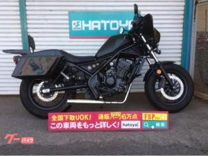 ホンダ/レブル250 フェアリングキット フォグランプ パニアケース