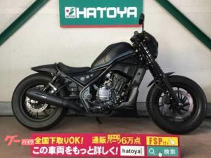ホンダ/レブル250 ABS ディアブロカスタム