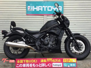 ホンダ/レブル250カスタム