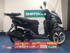 ヤマハ/トリシティ  2015年モデル リアキャリア付き