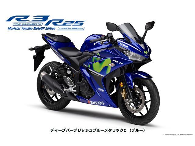 ヤマハ YZF-R3 ABS MOVISTARの画像(埼玉県