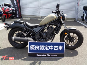 ホンダ/レブル250 ABS付き