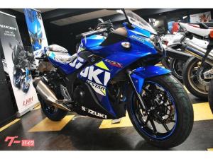 スズキ/GSX250R モトGPカラー 最新型