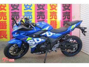 スズキ/GSX250R  ABS 2021年モデル Motogpカラー