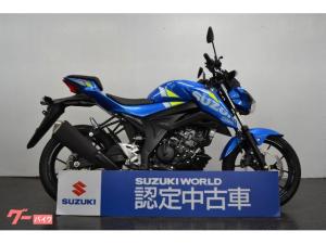 スズキ/GSX-S125 ABS スズキワールド認定中古車