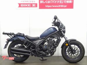 ホンダ/レブル250 ロングスクリーン・リアキャリア付属