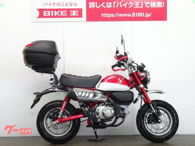 ホンダ モンキー125 リアボックス ナックルガードの画像(埼玉県