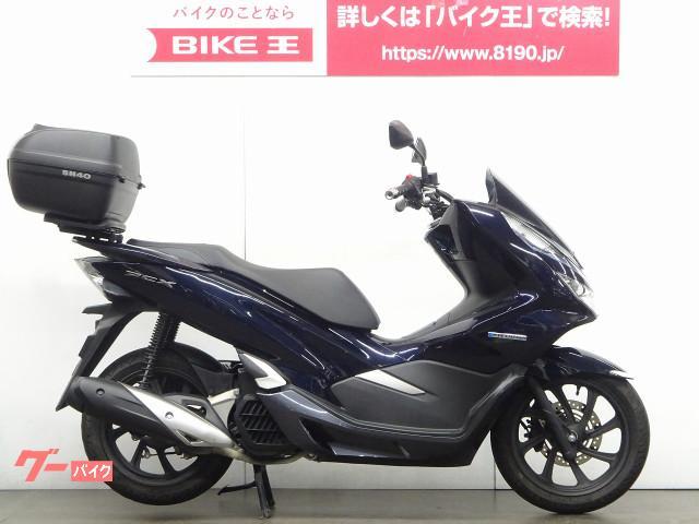 ホンダ PCX ハイブリッド トップケース付属の画像(埼玉県