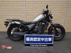 ホンダ/レブル250 ABS ETC エンジンガード