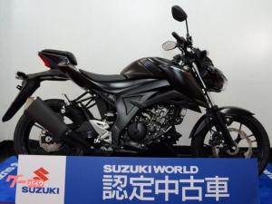 スズキ/GSX-S125 スズキワールド認定中古車