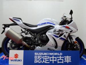 スズキ/GSX-R1000R  スズキワールド認定中古車