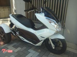 トライク/ホンダ PCX125トライク ホワイト