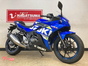 スズキ/GSX250R MotoGPエクスターカラー ワンオーナー車