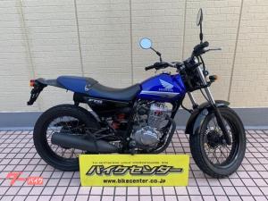 ホンダ/FTR223 ブルー